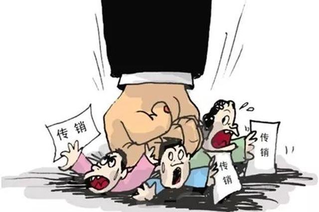 京津冀辽联合打击传销犯罪