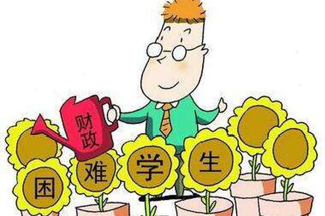 河北省学生资助政策来了 从幼儿园到研究生一个不少