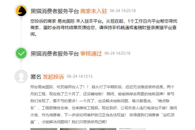 网友投诉易尚国际:邢台易尚国?#39318;?#20462;公司,收钱不办事!
