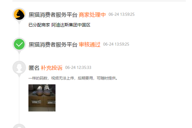 网友投诉@阿迪达斯集团中国区 :从发售店铺,所购两双yeezy粉