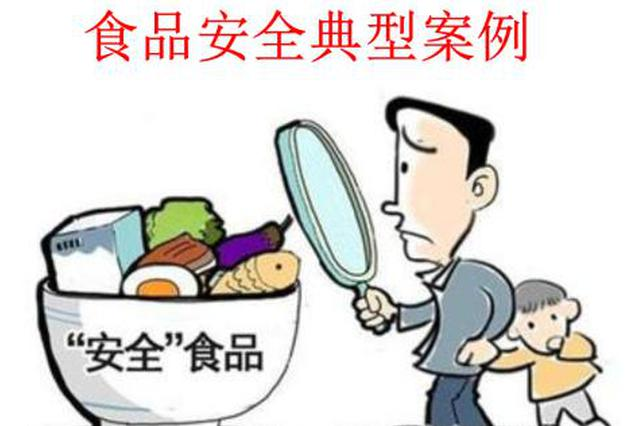 河北省公安厅发布十起食品安全典型案例