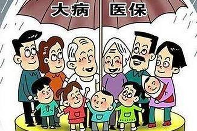 河北省农村贫困人口大病救?#23614;?#31181;增至25种