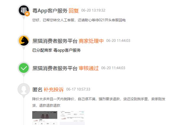 网友投诉@毒App客户服务 :在毒App买了一双鞋要求?#20849;?#20215;