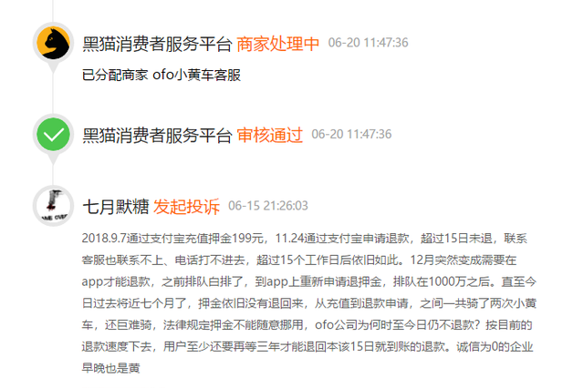 网友投诉@ofo小黄车客服  :2018年11?#24459;?#35831;退款,七个月了仍