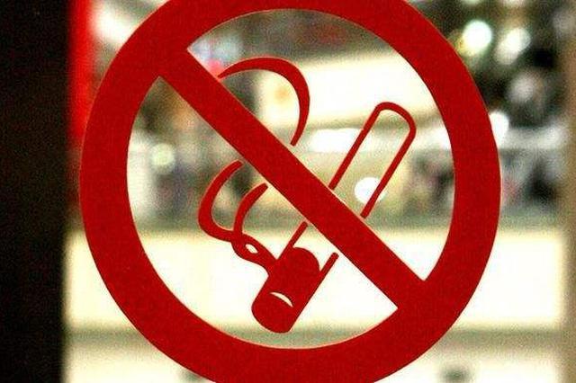 《秦?#23454;?#24066;控制吸烟办法》8月1日起施行 全面禁烟