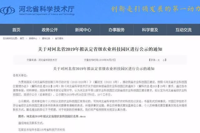 河北最新省级园区拟认定 11县区上榜