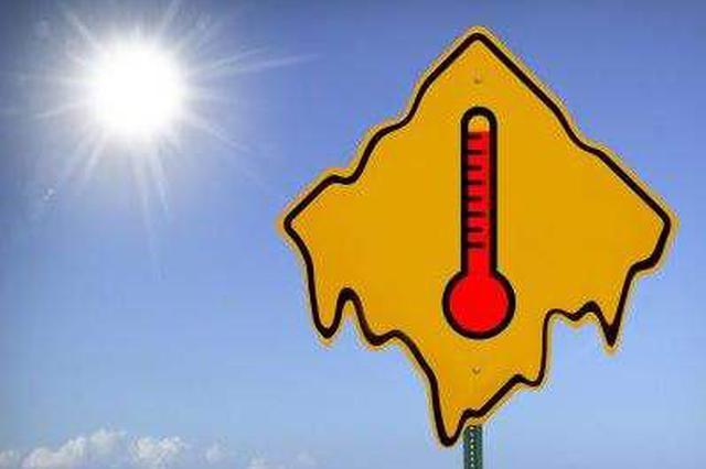 今明?#25945;?#27827;北高温进入最强时段 橙色预警拉响!