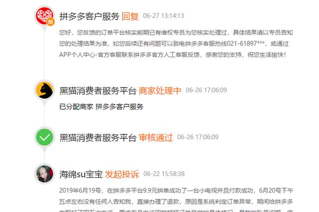 网友投诉@拼多多客户服务:拼单成功后拒不发货,没有任何告知