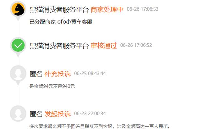 网友投诉ofo小黄车客服:不退余额且联系不到客服