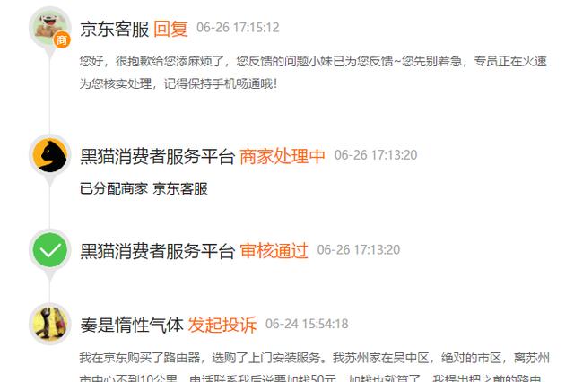 网友投诉@京东客服:京东上门安装订单,上门需加钱,要退货时
