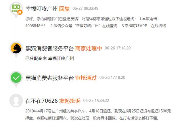 网友投诉幸福叮咚广州:不予退款