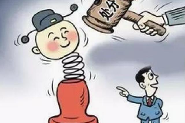 沧州通报6起典型问题 环卫局局长受到严重警告处分