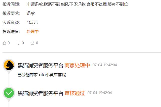 网友投诉ofo小黄车客服:充值押金之后转到余额了 不给退余额