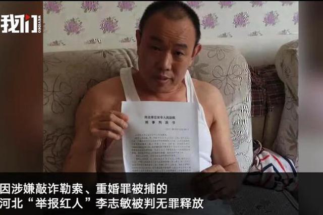 """""""举报红人""""遭关押4年后无罪释放:将申请国家赔偿"""