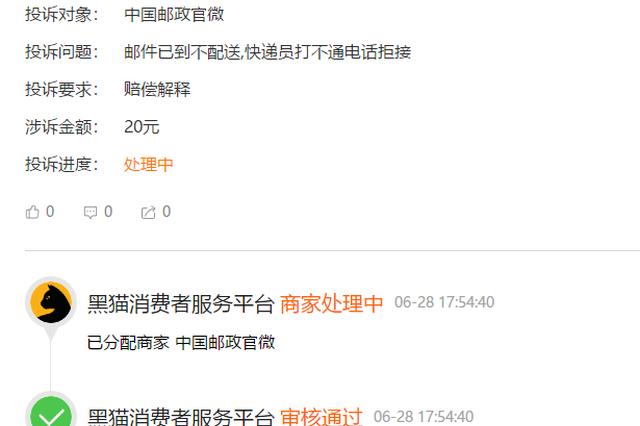 网友投诉中国邮政官微:邮件已到不配送 快递员打不通电话拒接