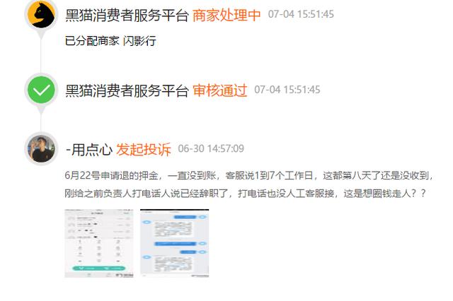 网友投诉闪影行:申请退款却联系不到客服 不予退款