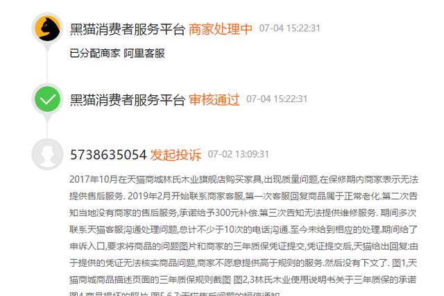 网友投诉阿里客服:天猫林氏木业官方旗舰店售出商品在保修期