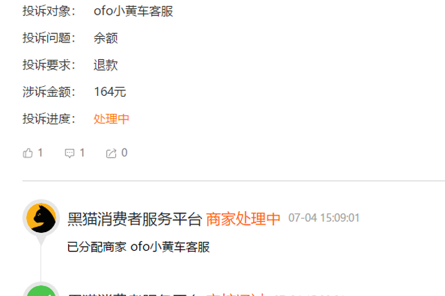 网友投诉ofo小黄车客服:余额不退款,理由还多