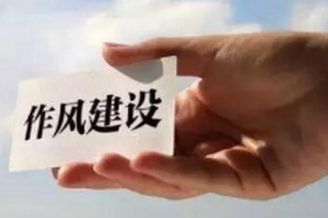 秦皇岛5人被点名曝光:违规发放福利 收受礼金