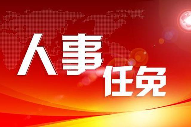 河北4市最新任免:涉及市委常委、市委政法委副书记