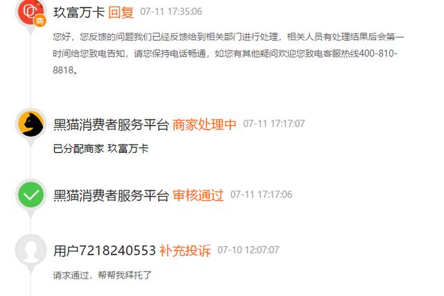网友投诉玖富万卡:随意推送随我贷不正规平台 造成损失