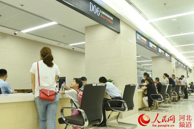 河北省政务服务大厅启用 37部门628事项进驻大厅