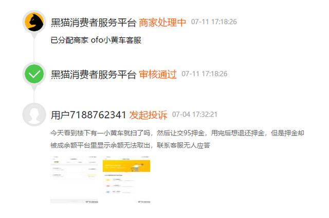 网友投诉ofo小黄车客服:欺诈用户 押金变余额且不退还
