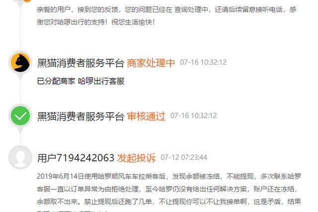网友投诉哈啰出行客服:客服不处理 账号异常并禁止提现