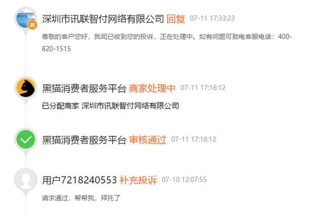 网友投诉深圳市讯联智付网络有限公司:私自扣款