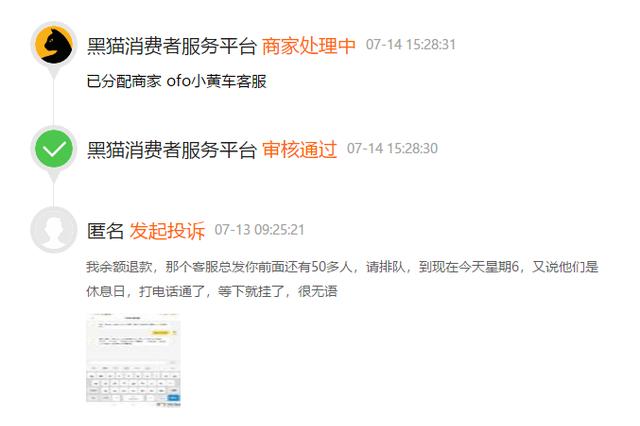 网友投诉ofo小黄车客服:个人申请退款 却联系不到客服