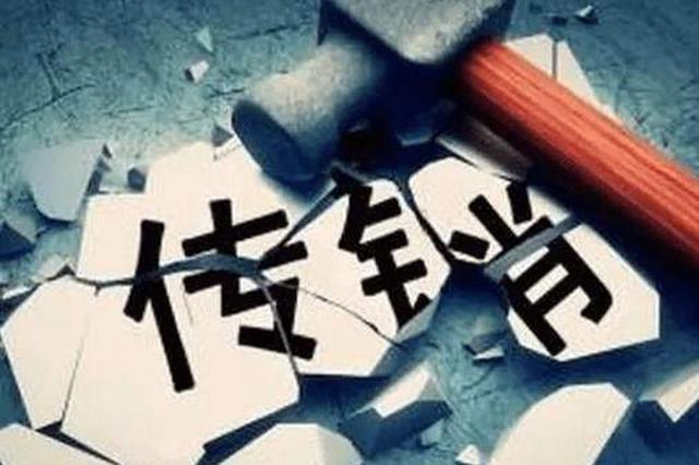 河北省开展打击整治传销专项行动