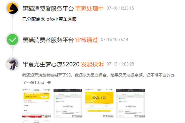 网友投诉ofo小黄车客服:强迫消费 客服不处理