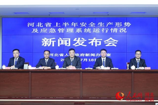 """河北省上半年生产安全事故实现同比""""双下降"""""""