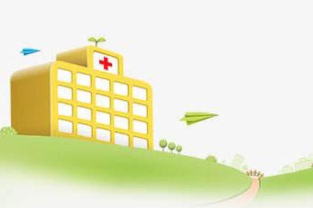 國家最新公布:河北這83家縣級醫院入選