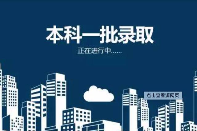 河北省2019年本科一批一志愿平行投档情况统计表公布