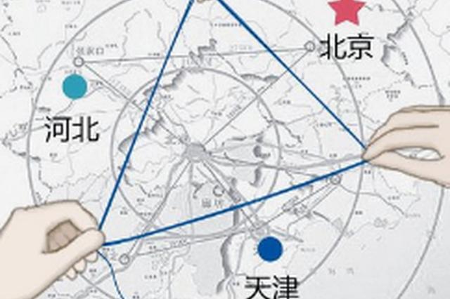 廊坊:百姓樂享京津冀協同發展紅利 1小時30分到北京