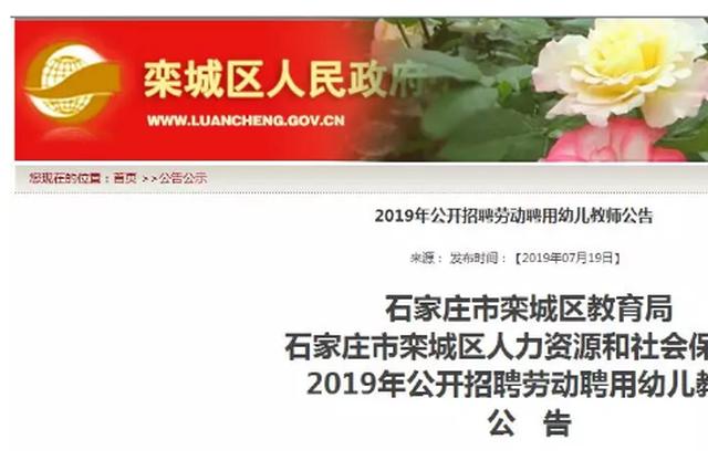 石家庄最新教师招聘70人 岗位表公布