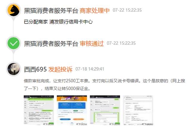 網友投訴浦發銀行信用卡中心:借款卻不放款 還讓按賬單還款