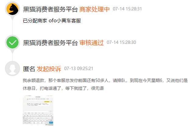 網友投訴ofo小黃車客服:申請退款 卻聯系不到客服