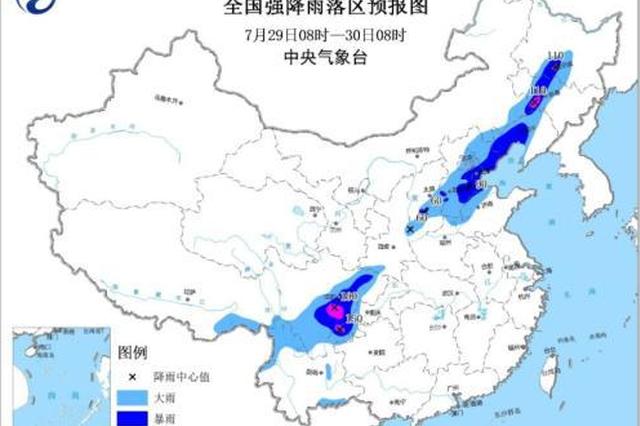 暴雨藍色預警發布:京津冀等地局地將有大到暴雨