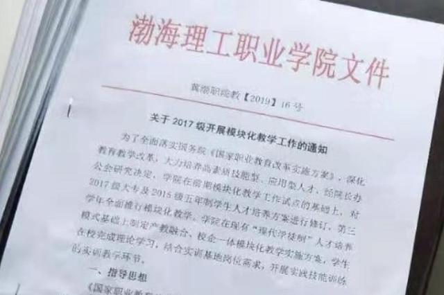 """省教育廳關注學生實訓""""扮鬼"""" 涉事學校非教改試點"""