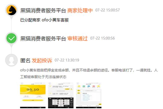 網友投訴ofo小黃車客服:不退余額