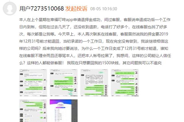 网友投诉幸福叮咚广州:不予退款 在线客服辱骂用户