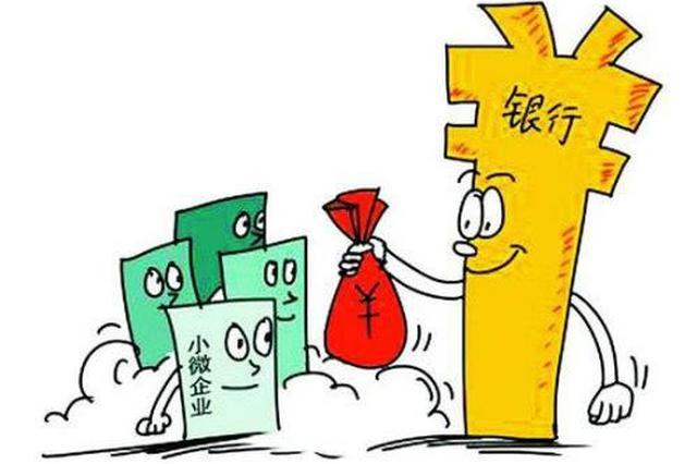"""河北:民营和小微企业享定向降准""""红包""""165亿元"""