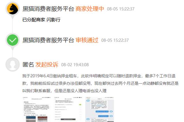 网友投诉闪影行:申请退款 不予退款