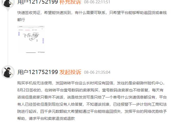 网友投诉转转客服中心:涉骗 货物丢失