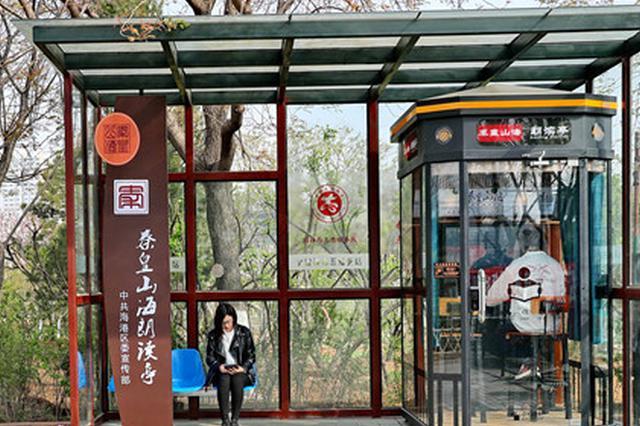 """秦皇岛一小时朗读亭""""文化菜单""""丰富新颖"""