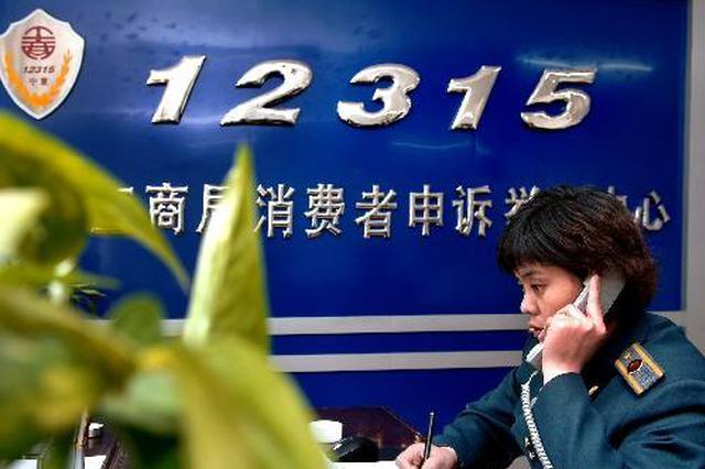 河北市场监管投诉举报统一拨打12315 五线合一