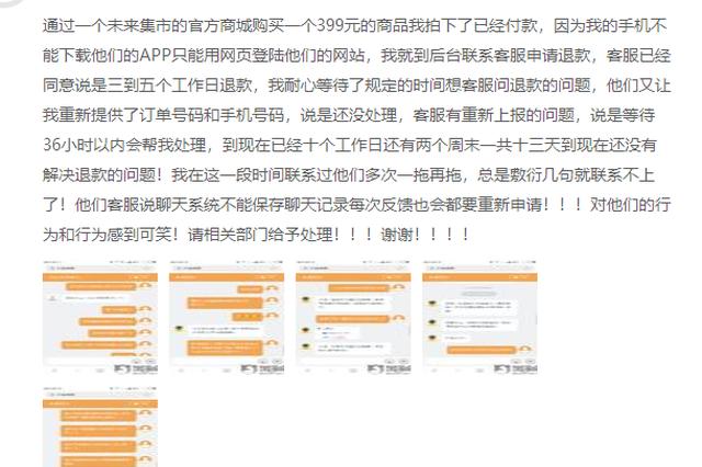 网友投诉未来集市官方微博:虚假发货 不予退款