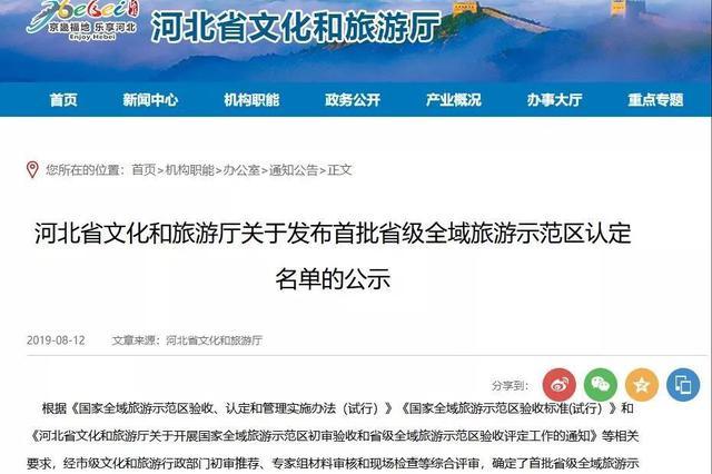 河北8县入围全省首批示范 名单公示有你家乡吗